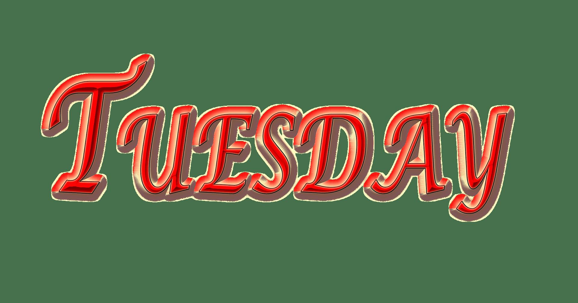 Вторник